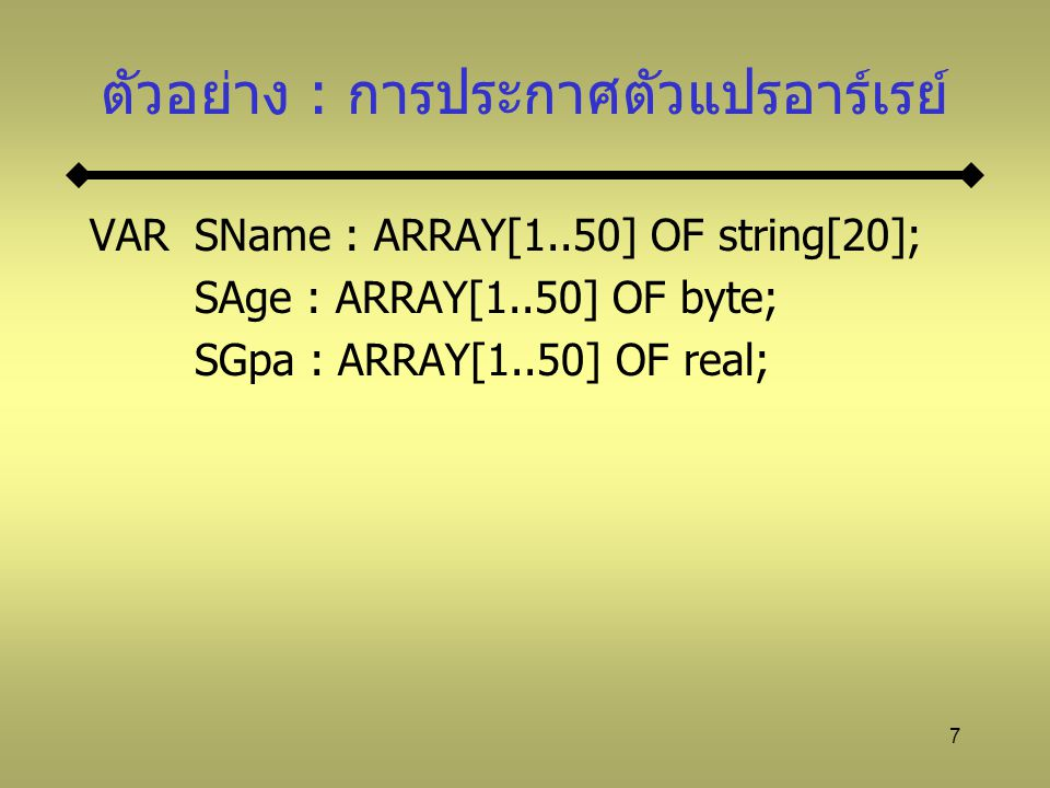 ตัวอย่าง : การประกาศตัวแปรอาร์เรย์