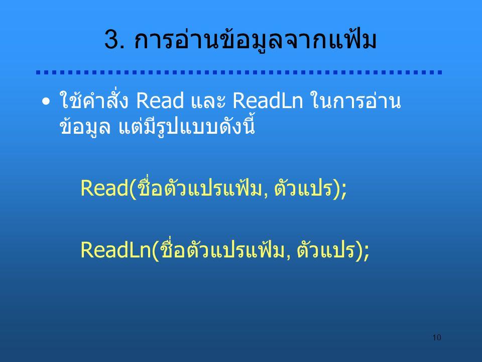 3. การอ่านข้อมูลจากแฟ้ม