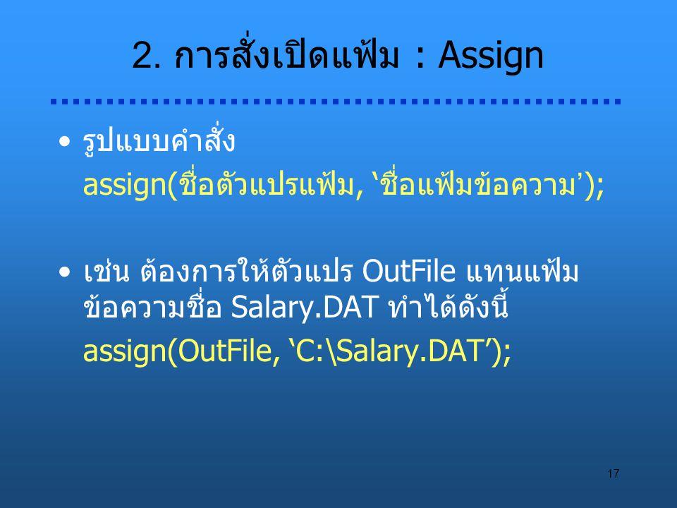2. การสั่งเปิดแฟ้ม : Assign