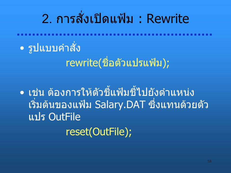 2. การสั่งเปิดแฟ้ม : Rewrite