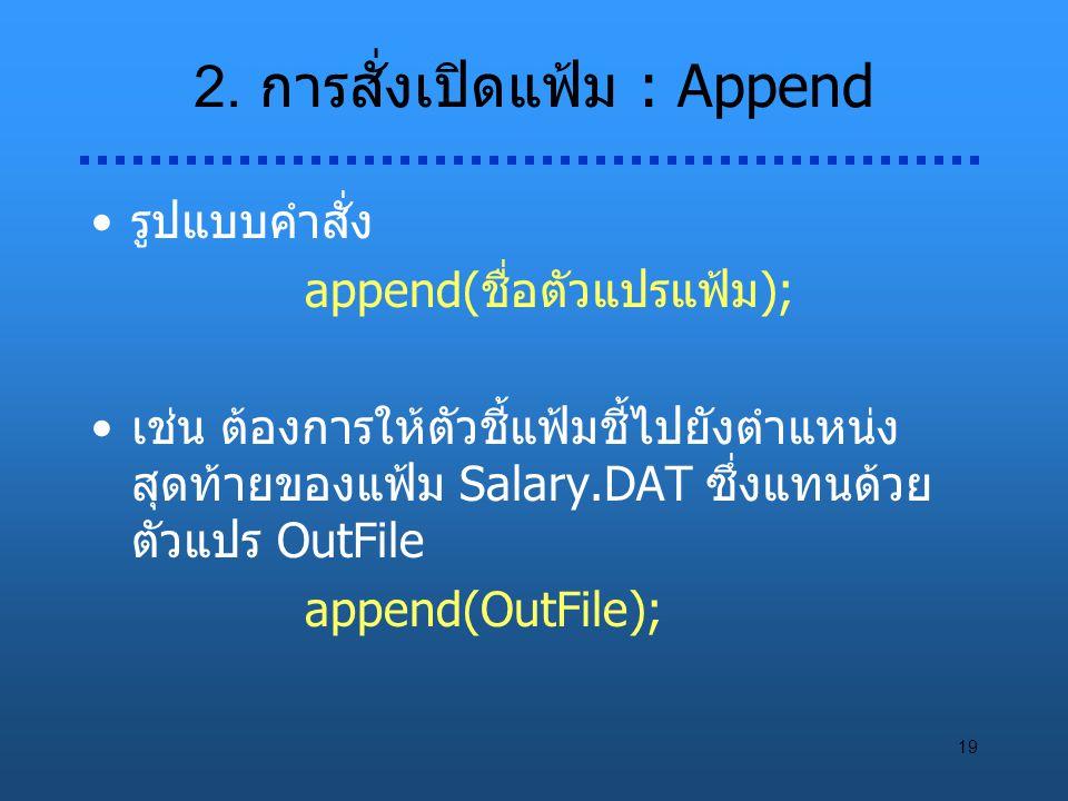 2. การสั่งเปิดแฟ้ม : Append