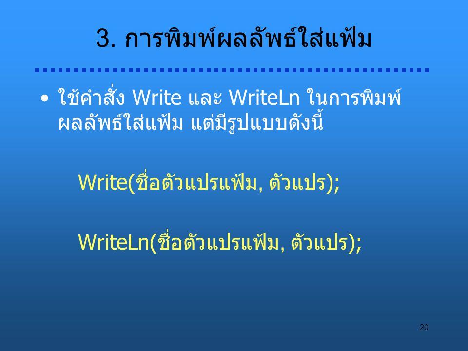 3. การพิมพ์ผลลัพธ์ใส่แฟ้ม