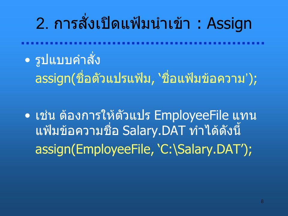 2. การสั่งเปิดแฟ้มนำเข้า : Assign
