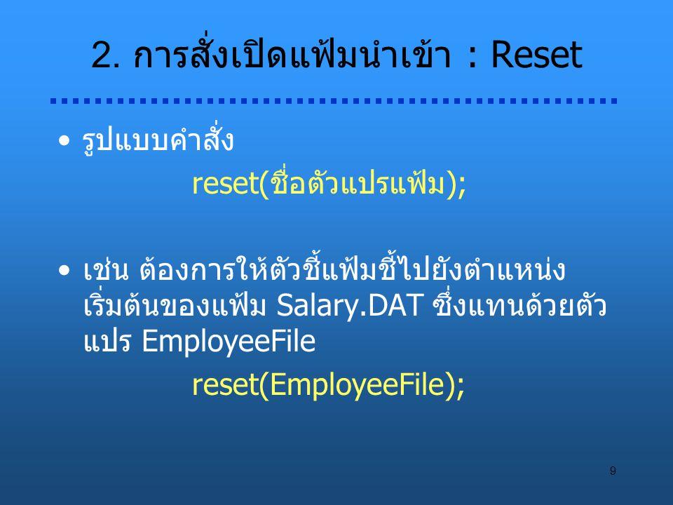 2. การสั่งเปิดแฟ้มนำเข้า : Reset