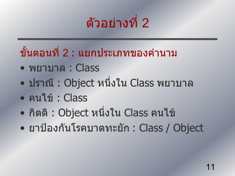 ตัวอย่างที่ 2 ขั้นตอนที่ 2 : แยกประเภทของคำนาม พยาบาล : Class