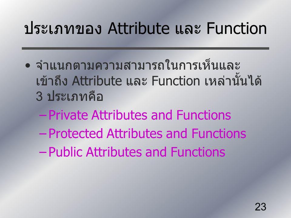 ประเภทของ Attribute และ Function