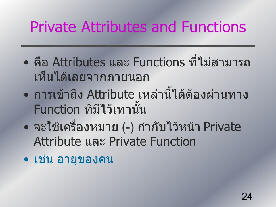 Private Attributes and Functions