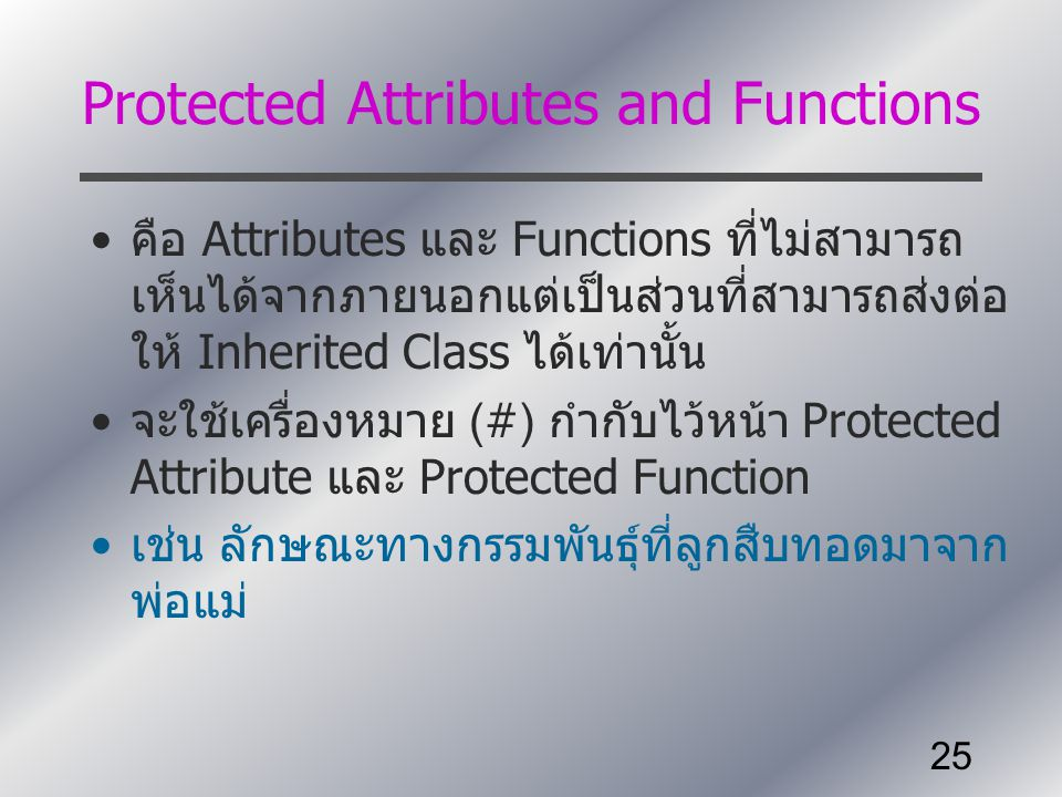 Protected Attributes and Functions