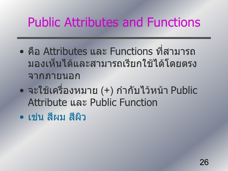 Public Attributes and Functions