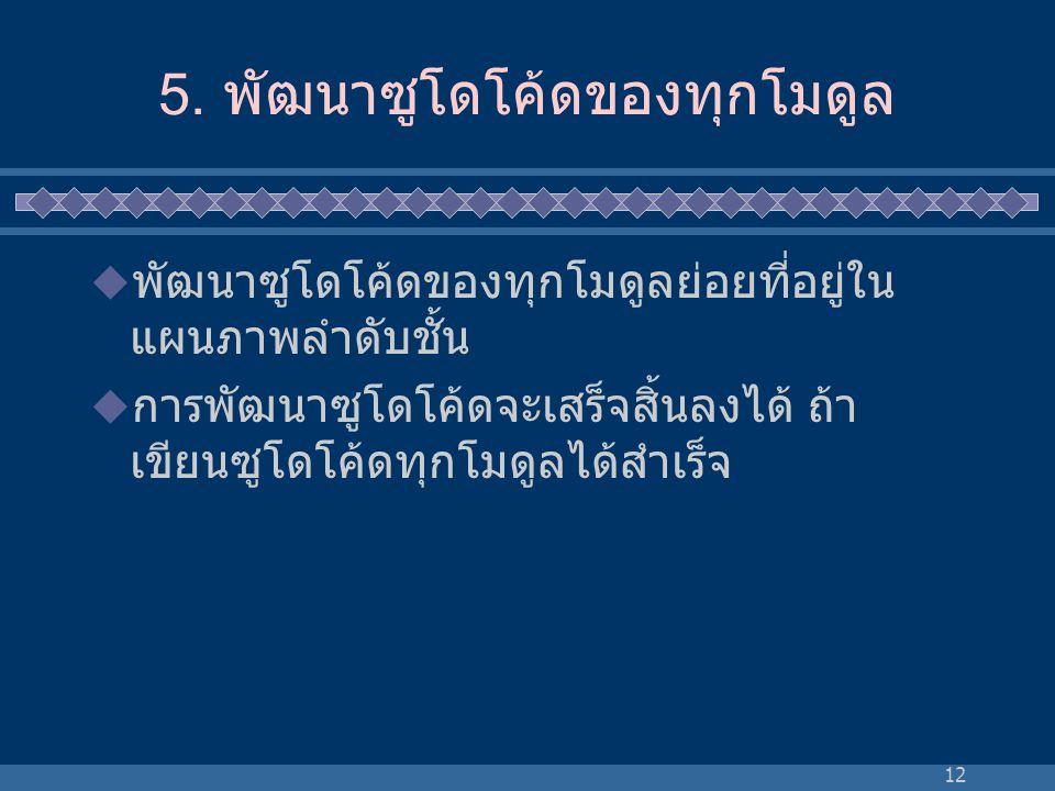 5. พัฒนาซูโดโค้ดของทุกโมดูล