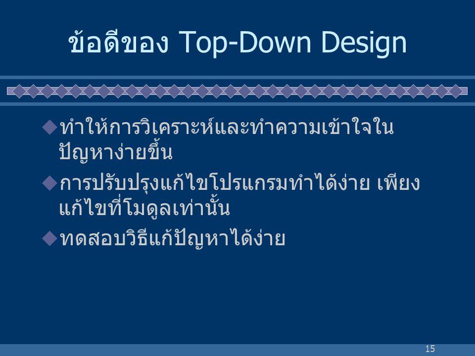 ข้อดีของ Top-Down Design