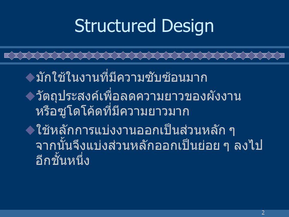 Structured Design มักใช้ในงานที่มีความซับซ้อนมาก