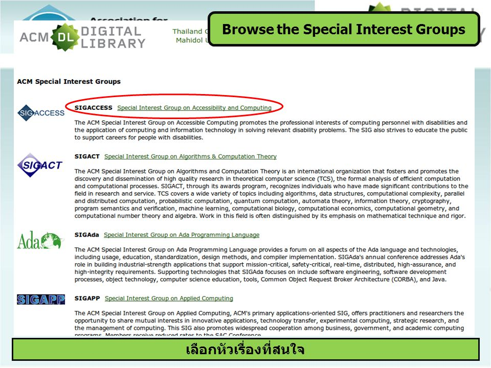 Browse the Special Interest Groups เลือกหัวเรื่องที่สนใจ