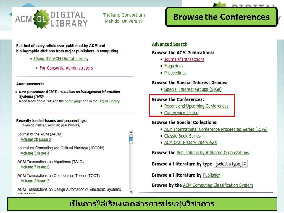 Browse the Conferences เป็นการไล่เรียงเอกสารการประชุมวิชาการ