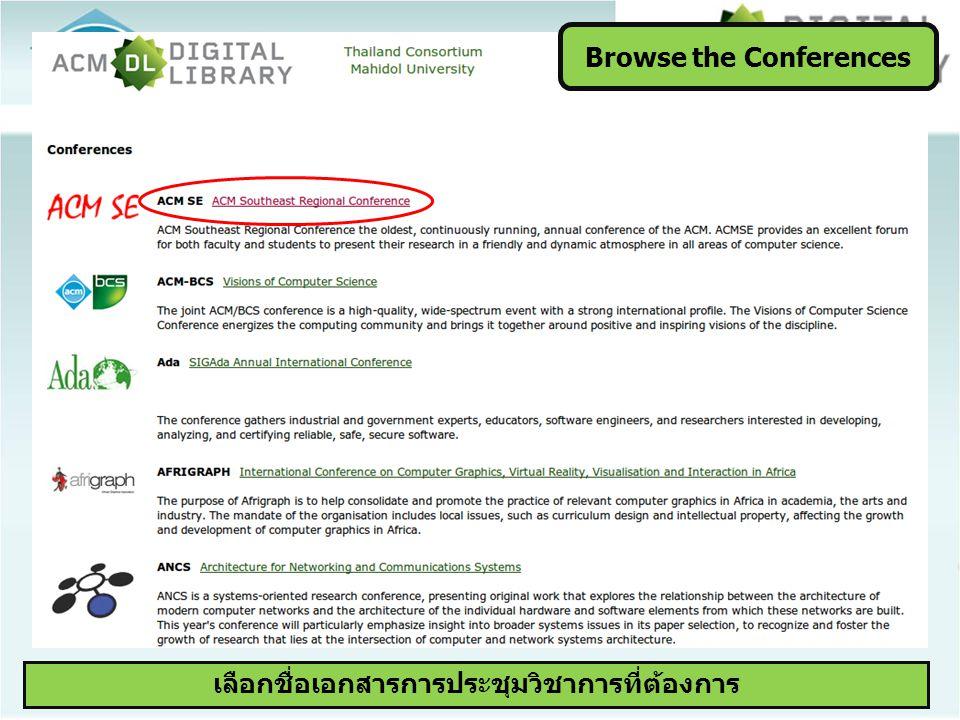 Browse the Conferences เลือกชื่อเอกสารการประชุมวิชาการที่ต้องการ