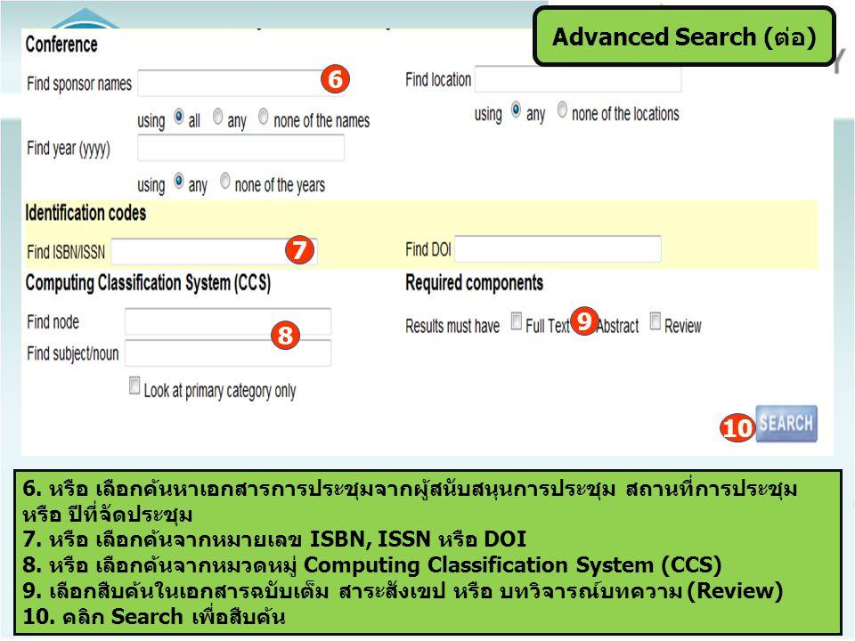 Advanced Search (ต่อ) 6. 7. 9. 8. 10. 6. หรือ เลือกค้นหาเอกสารการประชุมจากผู้สนับสนุนการประชุม สถานที่การประชุม หรือ ปีที่จัดประชุม.