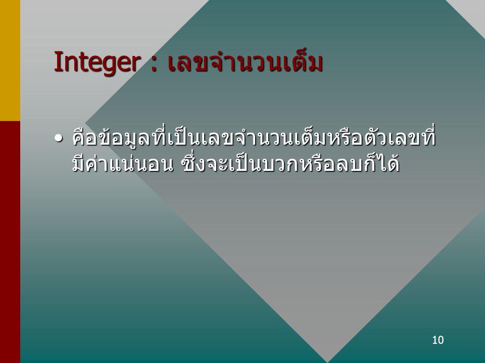 Integer : เลขจำนวนเต็ม