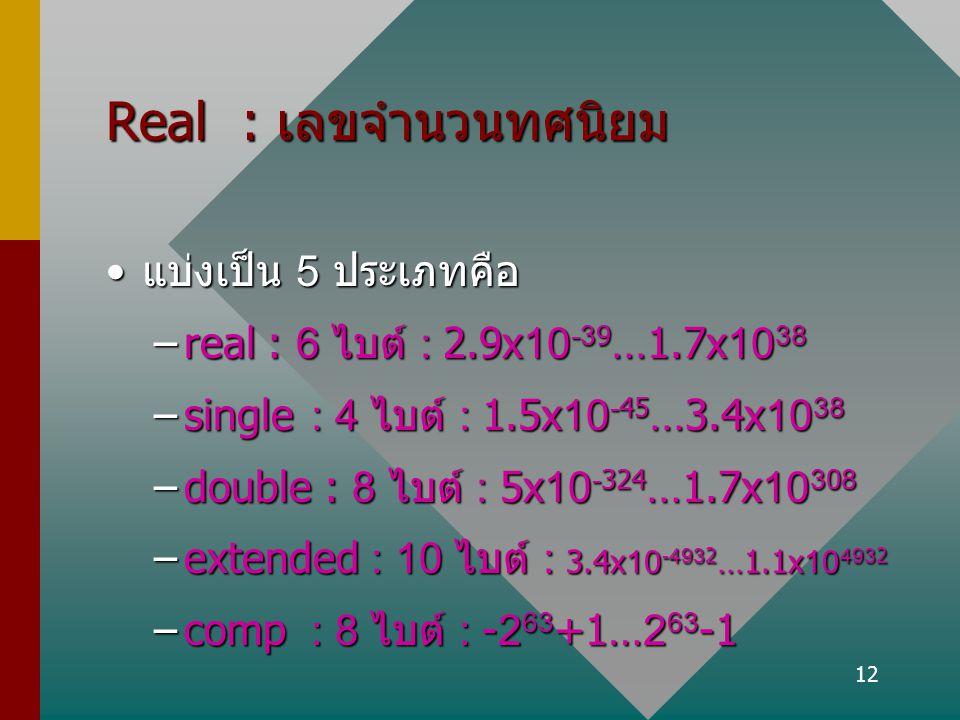 Real : เลขจำนวนทศนิยม แบ่งเป็น 5 ประเภทคือ