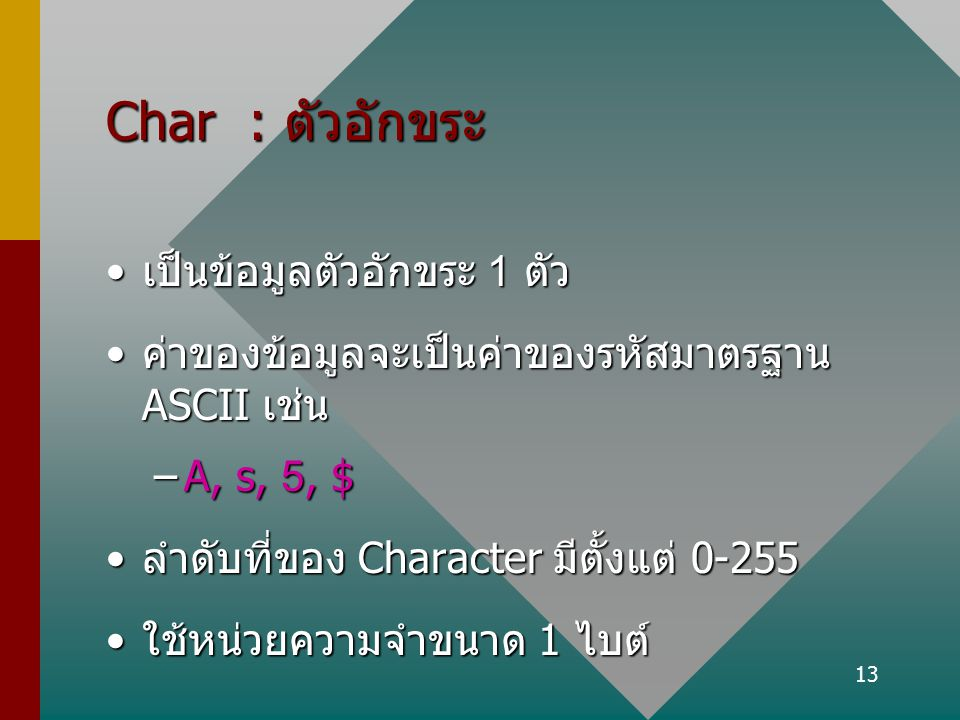 Char : ตัวอักขระ เป็นข้อมูลตัวอักขระ 1 ตัว