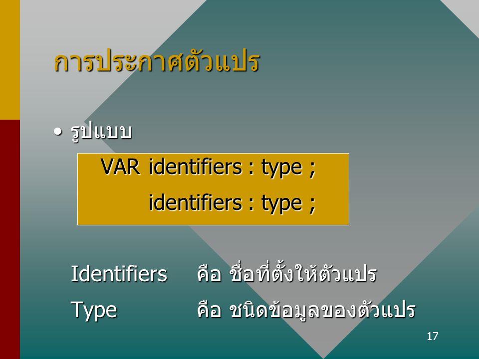 การประกาศตัวแปร รูปแบบ VAR identifiers : type ; identifiers : type ;