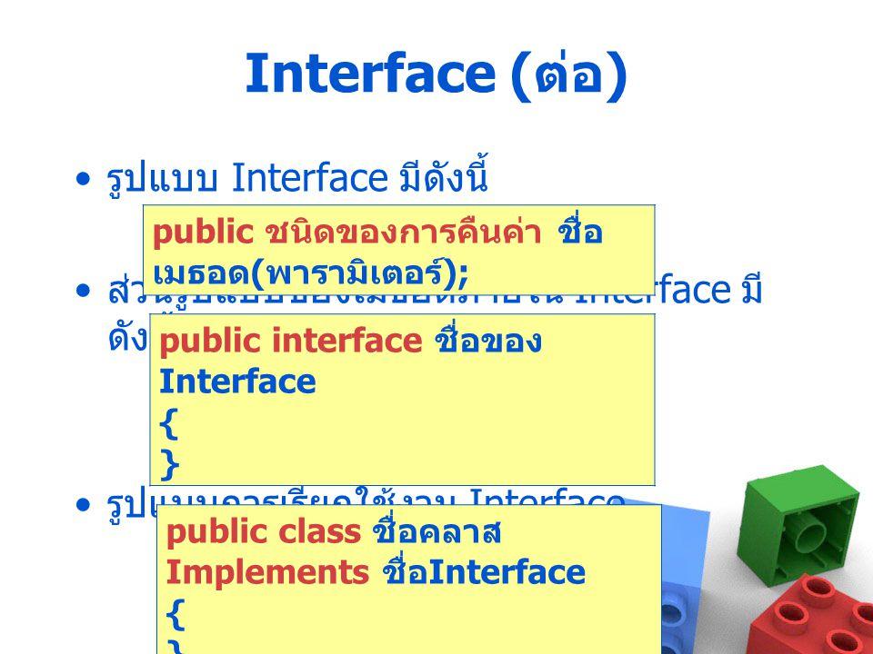 Interface (ต่อ) รูปแบบ Interface มีดังนี้