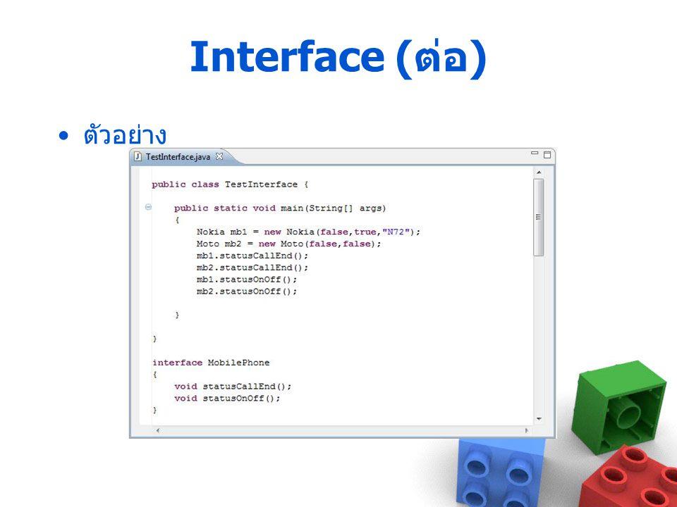 Interface (ต่อ) ตัวอย่าง