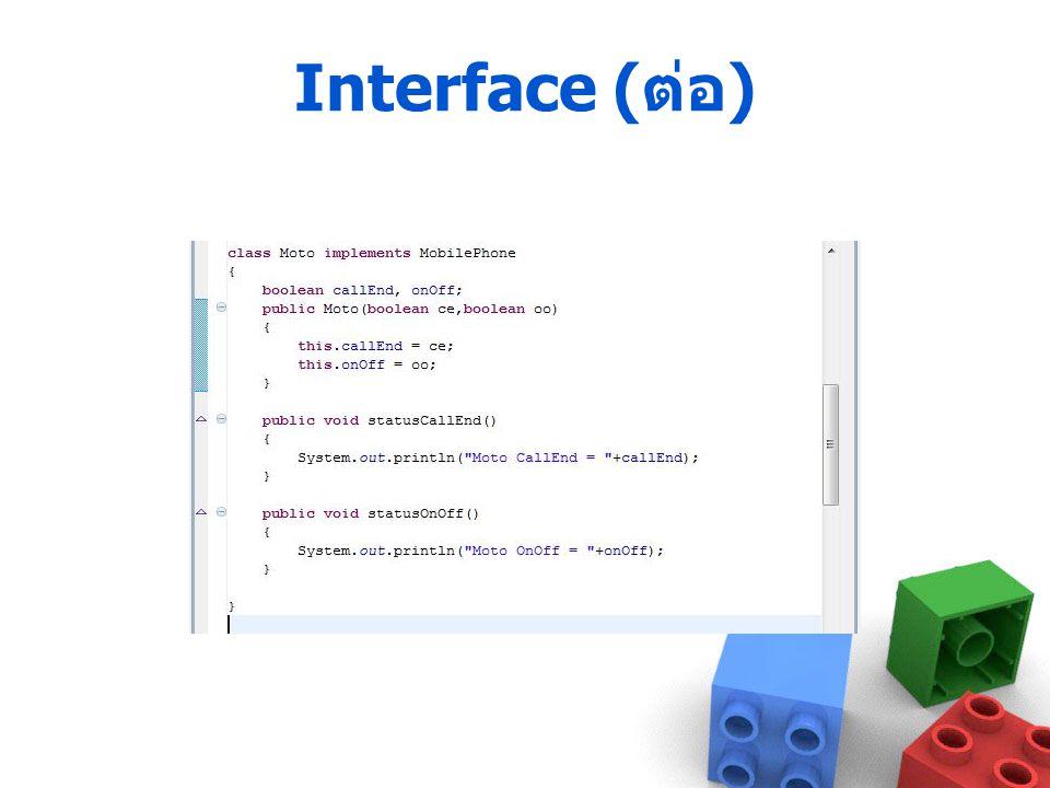 Interface (ต่อ)