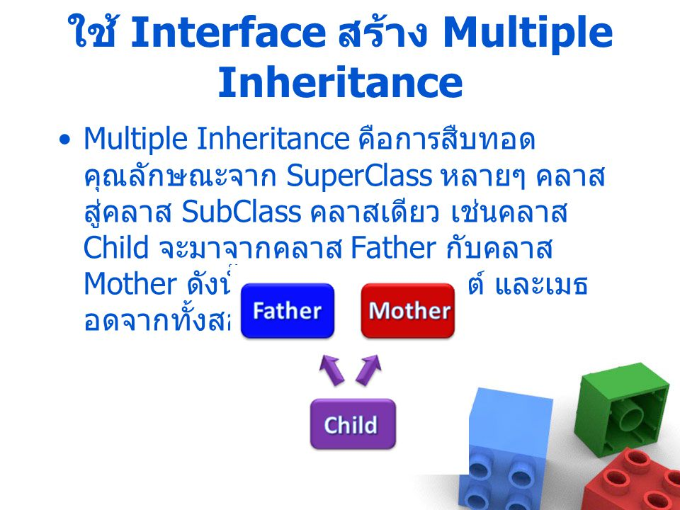 ใช้ Interface สร้าง Multiple Inheritance