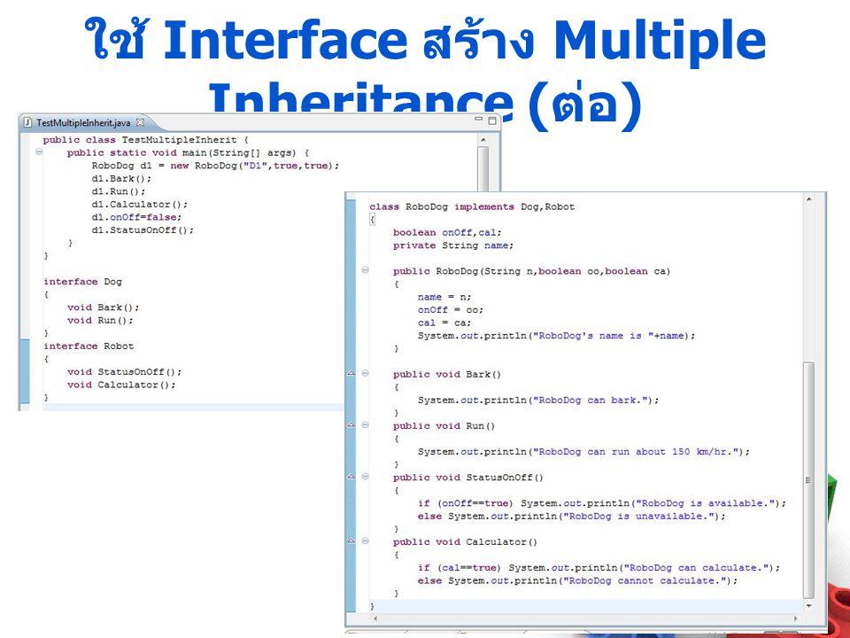 ใช้ Interface สร้าง Multiple Inheritance (ต่อ)
