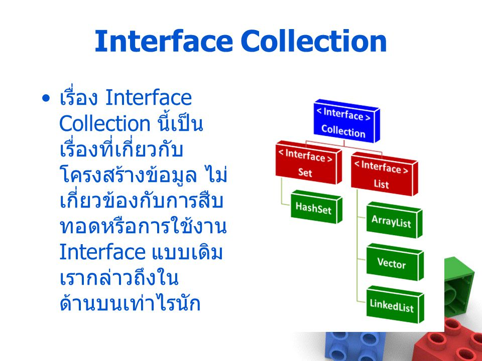 Interface Collection