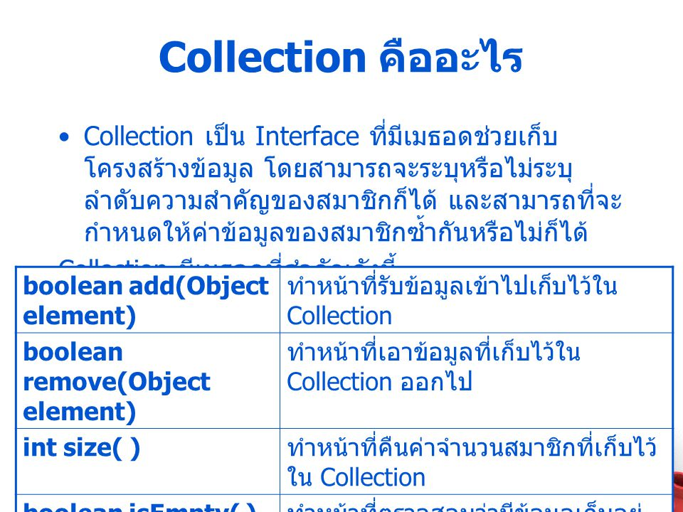 Collection คืออะไร