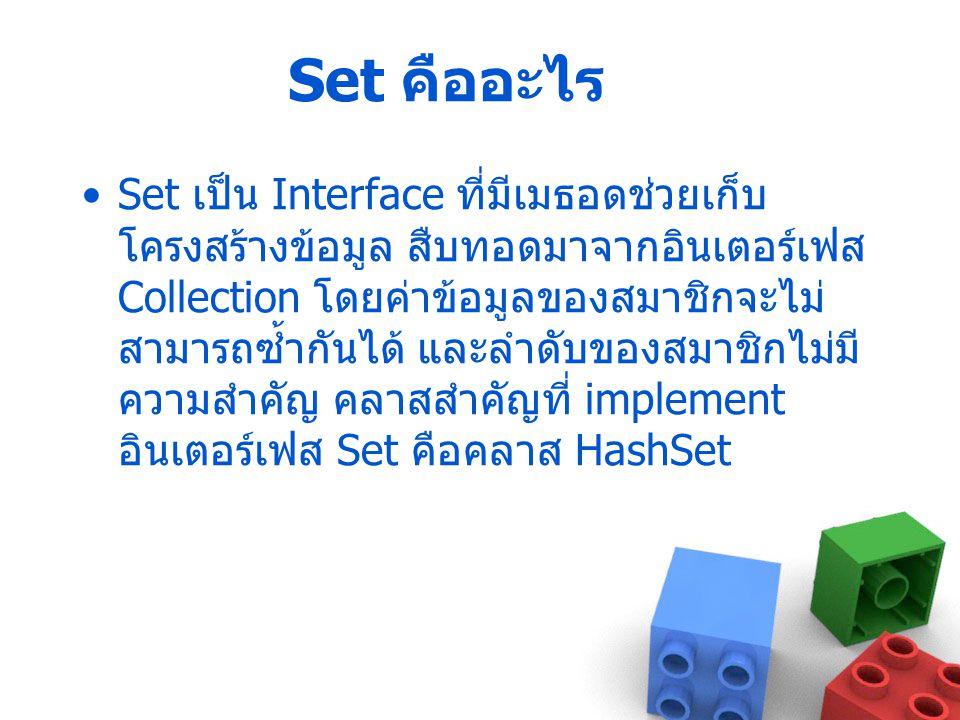Set คืออะไร