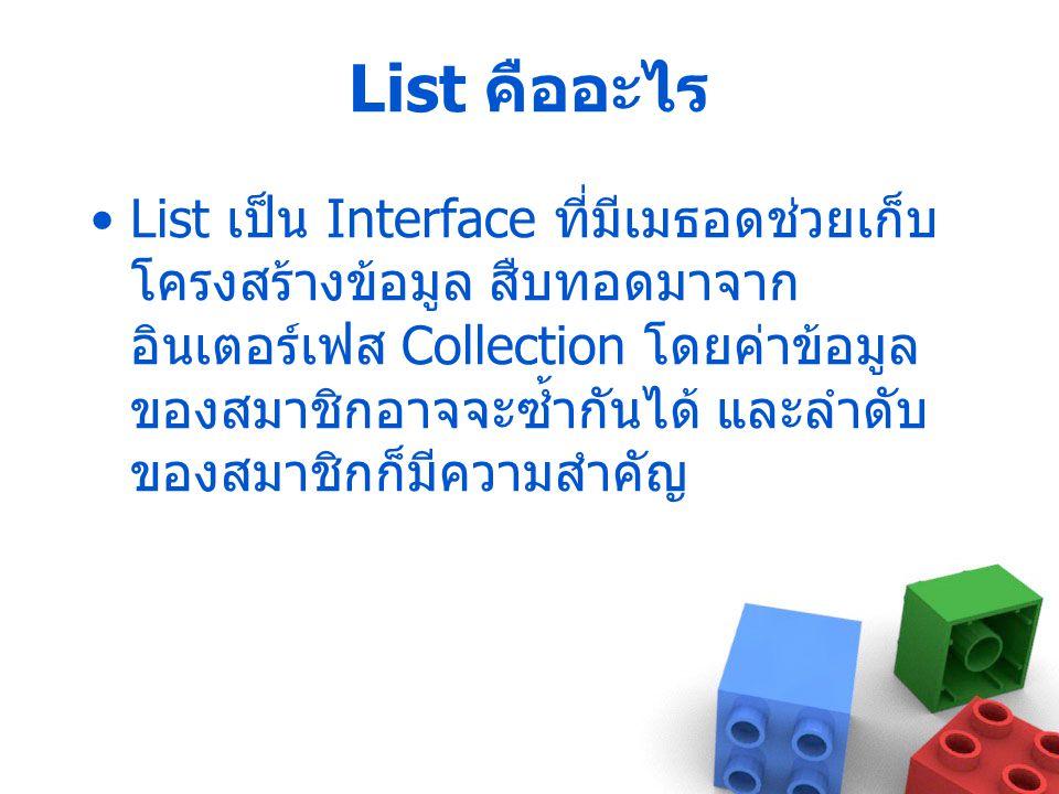 List คืออะไร