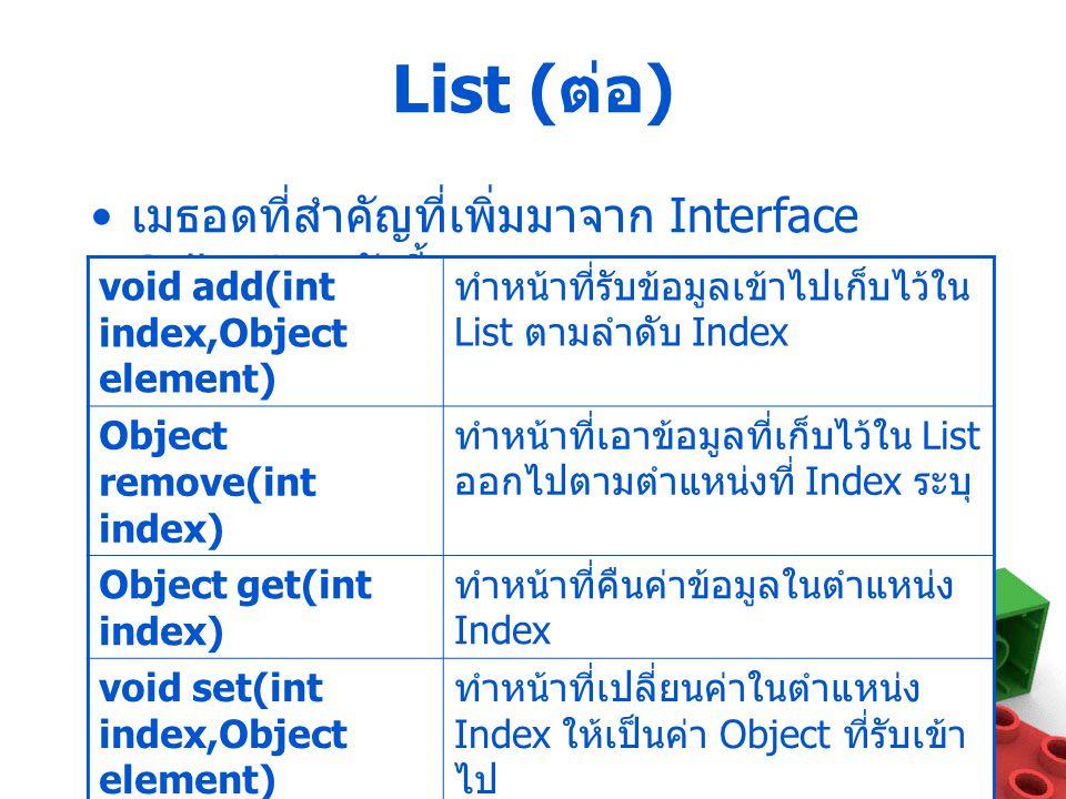List (ต่อ) เมธอดที่สำคัญที่เพิ่มมาจาก Interface Collection ดังนี้