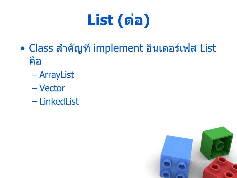 List (ต่อ) Class สำคัญที่ implement อินเตอร์เฟส List คือ ArrayList