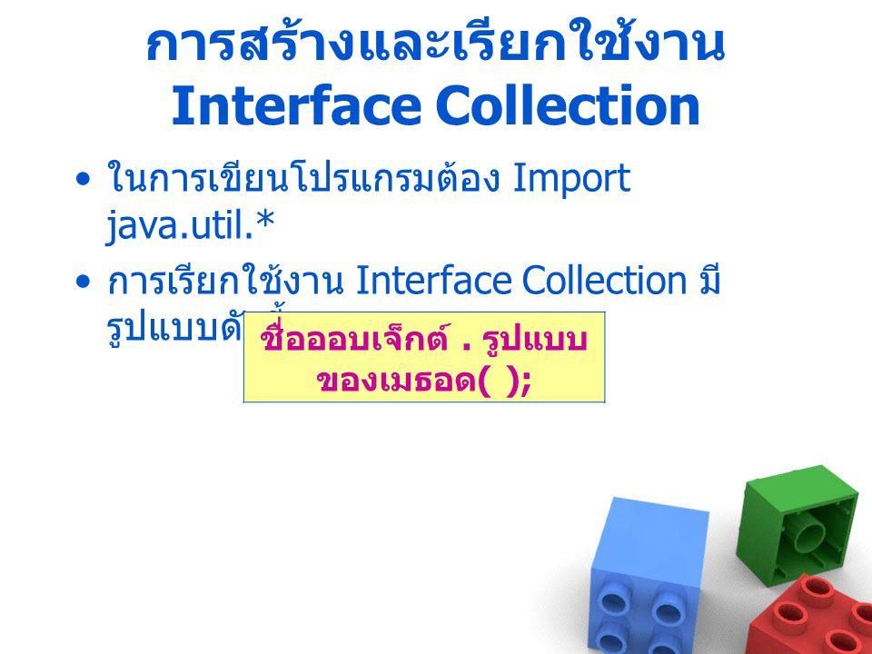 การสร้างและเรียกใช้งาน Interface Collection