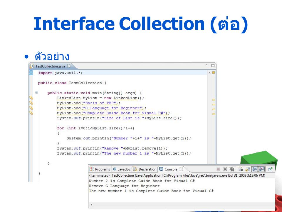 Interface Collection (ต่อ)
