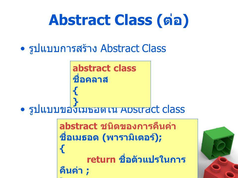 Abstract Class (ต่อ) รูปแบบการสร้าง Abstract Class
