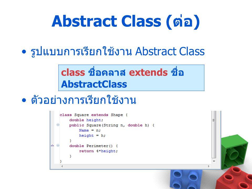 Abstract Class (ต่อ) รูปแบบการเรียกใช้งาน Abstract Class