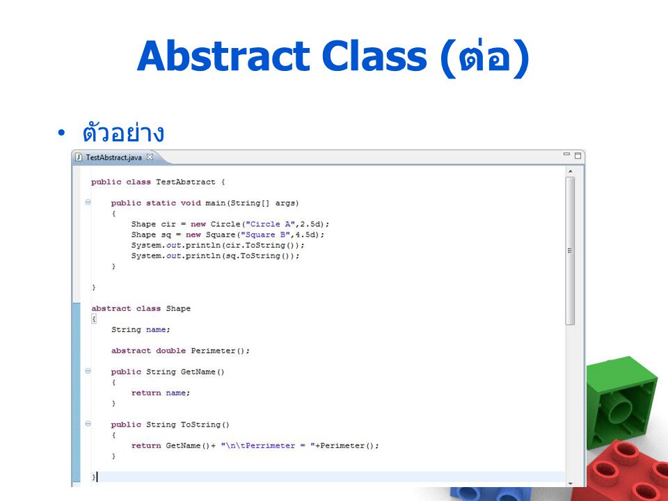 Abstract Class (ต่อ) ตัวอย่าง