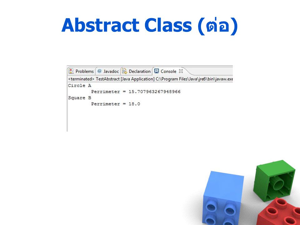 Abstract Class (ต่อ)