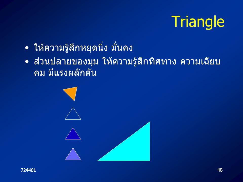 Triangle ให้ความรู้สึกหยุดนิ่ง มั่นคง
