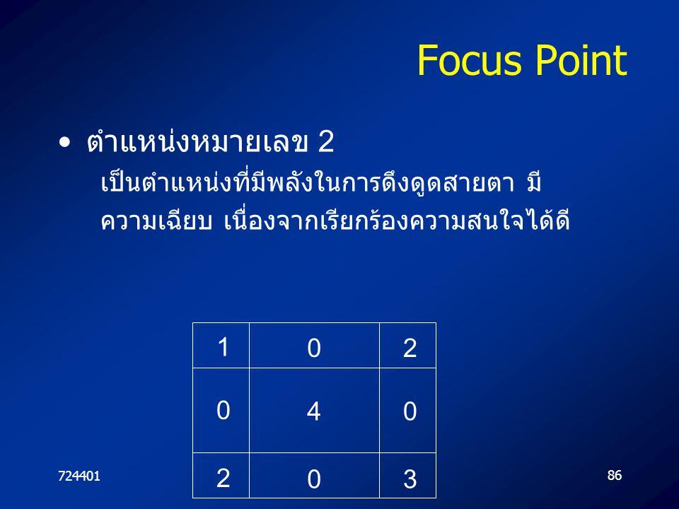 Focus Point ตำแหน่งหมายเลข 2