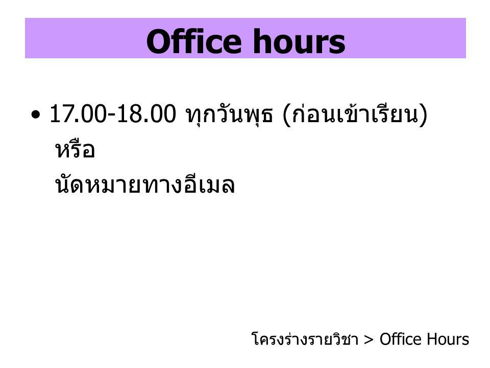 โครงร่างรายวิชา > Office Hours