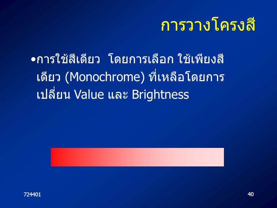 การวางโครงสี การใช้สีเดียว โดยการเลือก ใช้เพียงสีเดียว (Monochrome) ที่เหลือโดยการเปลี่ยน Value และ Brightness.