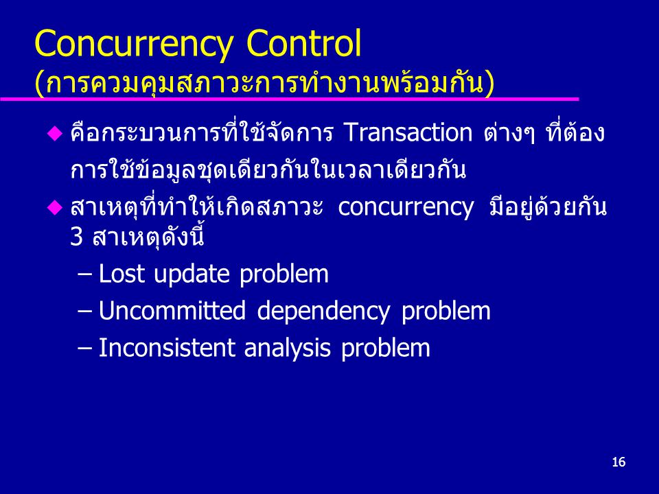 Concurrency Control (การควมคุมสภาวะการทำงานพร้อมกัน)