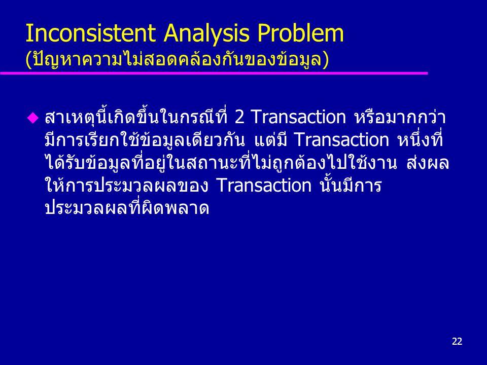 Inconsistent Analysis Problem (ปัญหาความไม่สอดคล้องกันของข้อมูล)