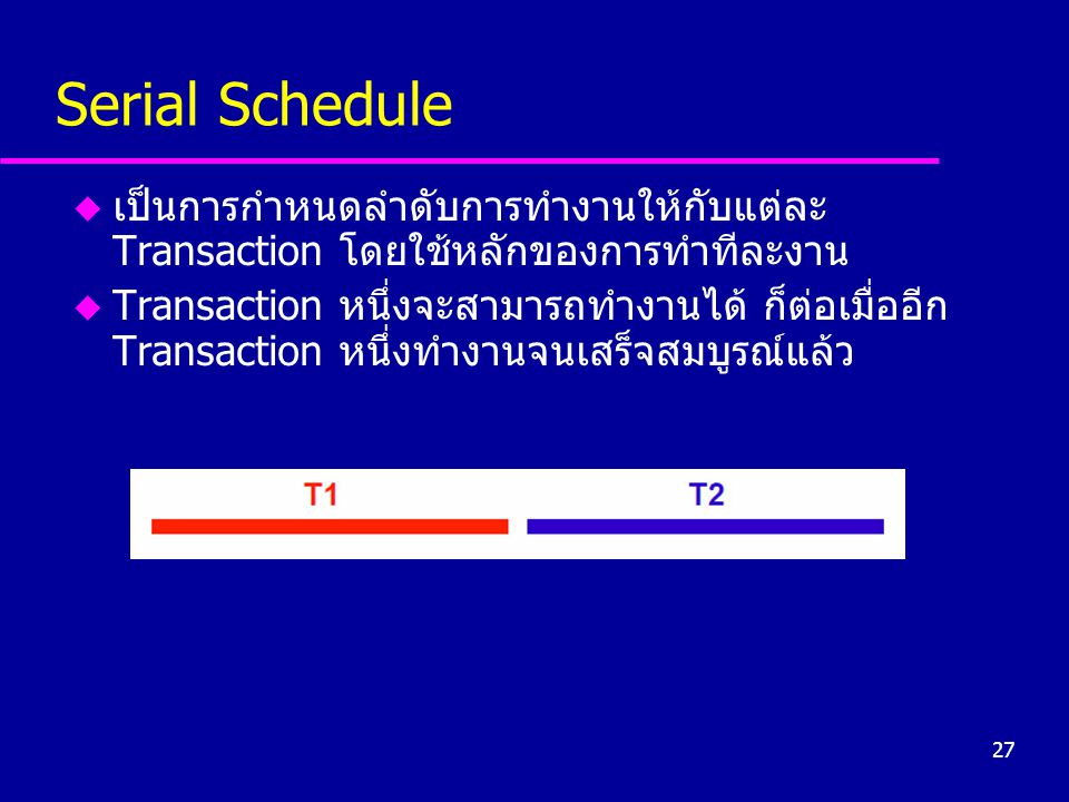 Serial Schedule เป็นการกำหนดลำดับการทำงานให้กับแต่ละ Transaction โดยใช้หลักของการทำทีละงาน.