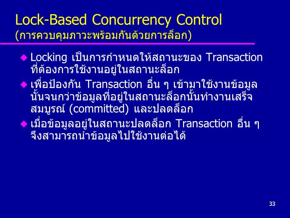 Lock-Based Concurrency Control (การควบคุมภาวะพร้อมกันด้วยการล็อก)