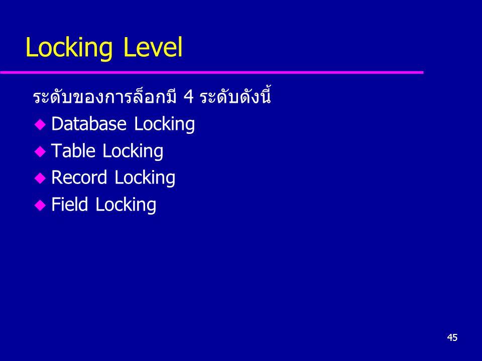 Locking Level ระดับของการล็อกมี 4 ระดับดังนี้ Database Locking